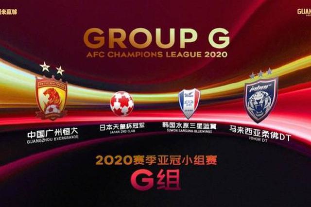 2020赛季亚冠分组抽签揭晓 上港队或陷死亡之组