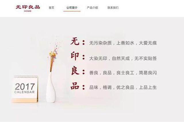 无印良品商标之争终审宣判 良品计画、上海无印良品败诉
