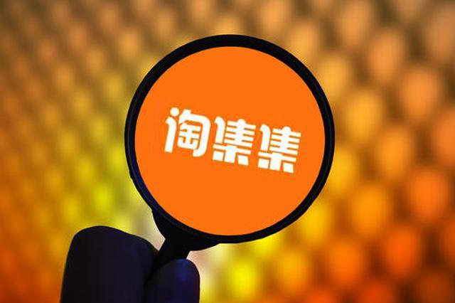淘集集宣布并购重组失败 将寻求破产清算或破产重组