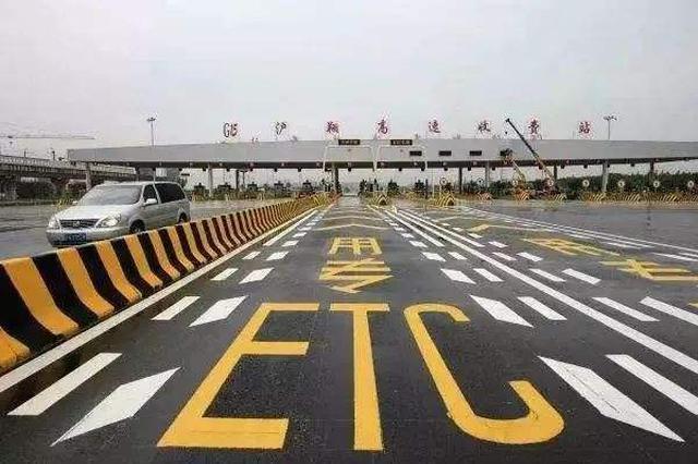 沪来岁撤消高速拥堵免费通行政策 ETC免费解决政策调剂