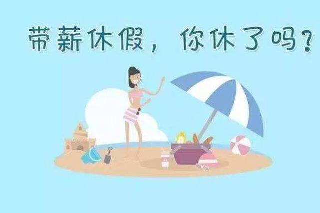 九部门联合发布意见促带薪休假 中小学春秋假提上日程