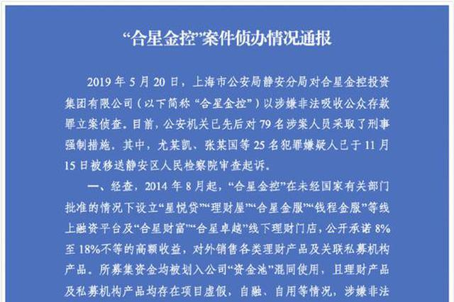 上海静安警方通报合星金控案情况:79人被采取刑事措施