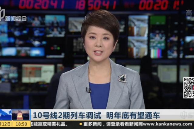 上海轨交10号线2期列车进入调试阶段 明年底有望通车