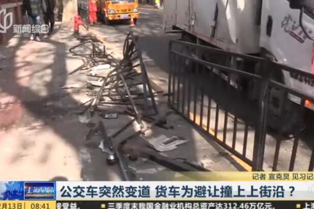 公交车忽然变道 货车为避让撞上街沿无人员伤亡