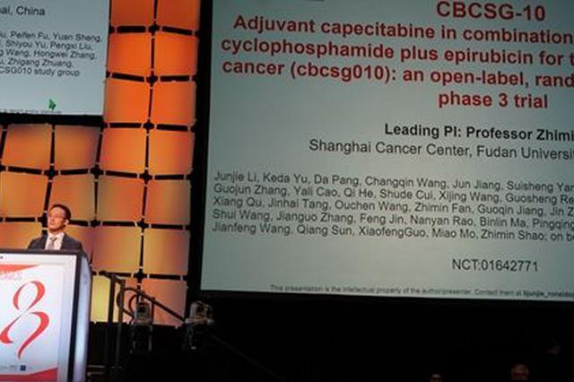 三阴性乳腺癌迎新疗法 患者5年无病生存率将提至86.3%