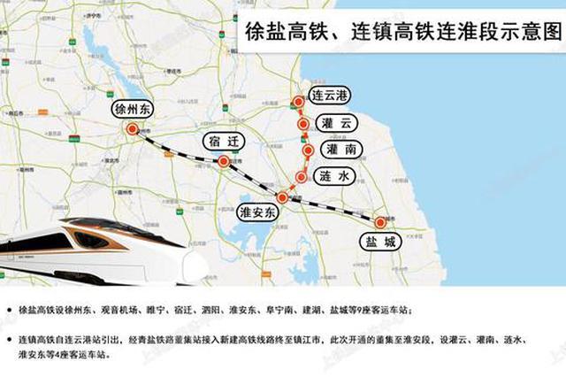 徐盐高铁12月16日开通运营 将缓解京沪高铁运输压力