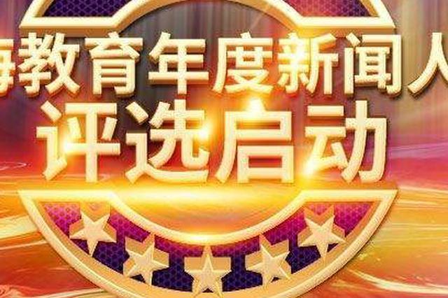 2019上海教育年度新闻人物评选活动正式启动