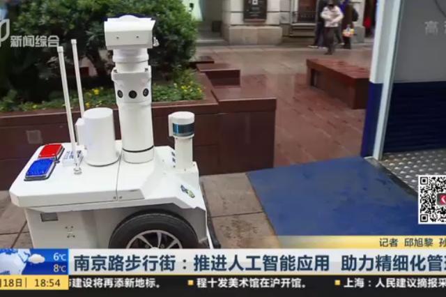 南京路步行街:推动人工智能应用 助力精细化治理