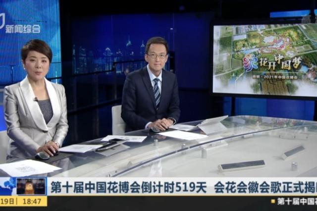 第十届中国花博会会花会徽会歌揭晓 2021年在崇明举办