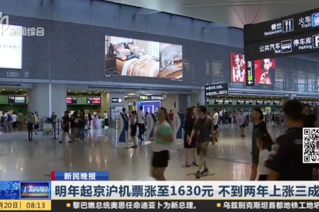 来岁起京沪机票全价涨至1630元 不到两年上涨三成