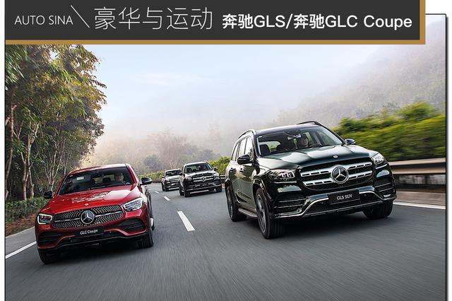 豪华与活动 试驾奔驰GLS/奔驰GLC Coupe
