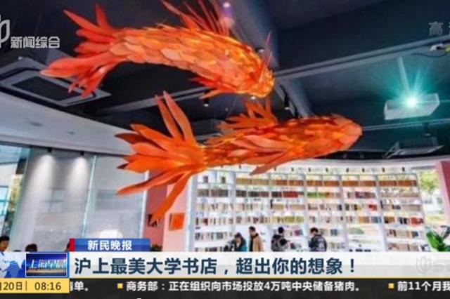 各大年夜高校书店接踵开张 盘点沪上最美大年夜学书店