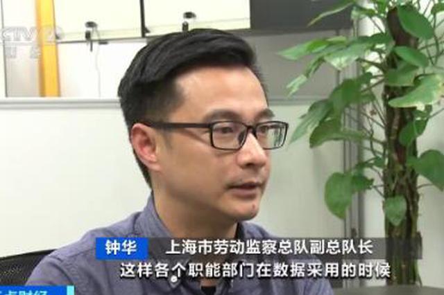 上海95家企业拖欠农平易近工工资 被列入黑名单