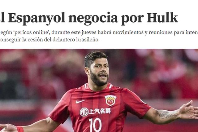 西媒:西班牙人同上港商讨胡尔克租借问题