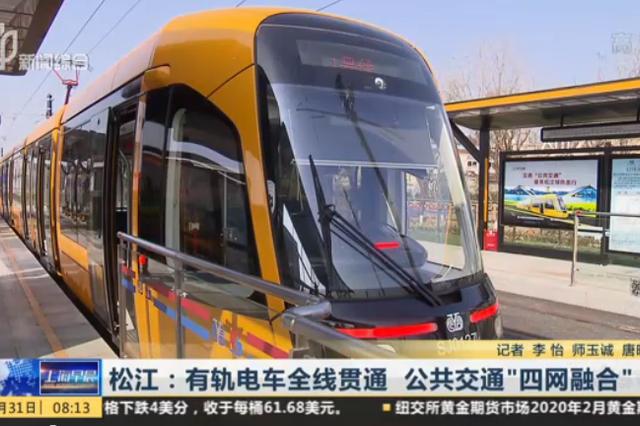 上海松江有轨电车全线贯通 公共交通实现四网融合