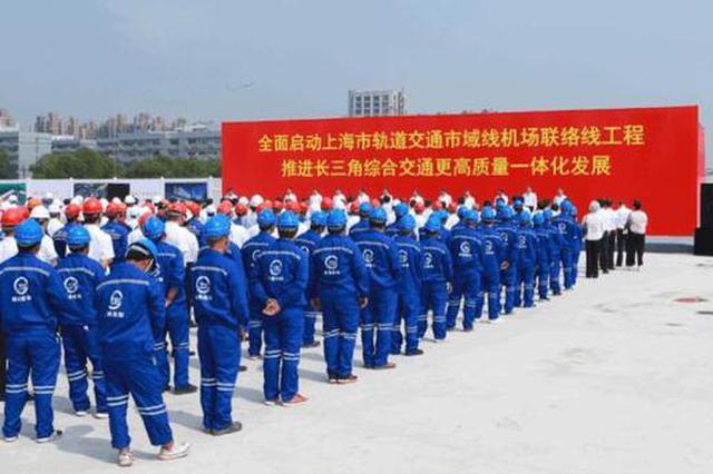 上海机场联络线工程扶植进入新阶段 西段周全开工