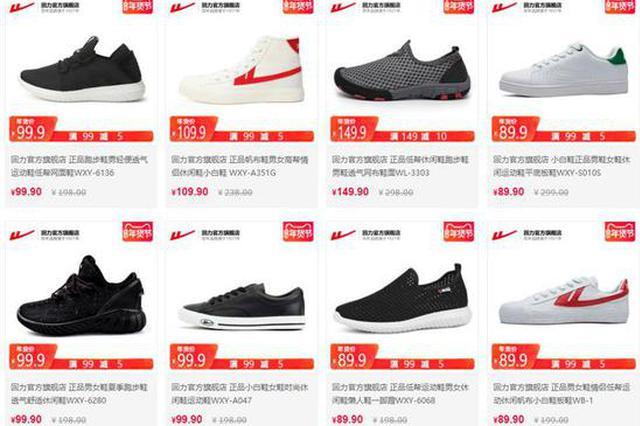 回力回应童鞋含致儿童性早熟成分:产品已下架