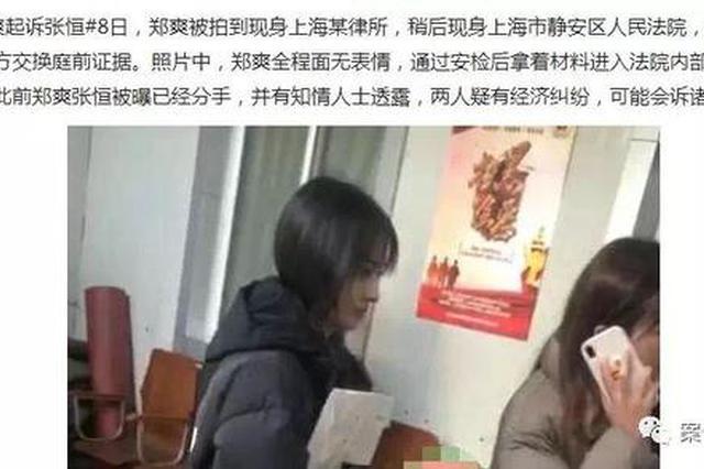 静安法院已受理郑爽诉张恒平易近间假贷胶葛案 案件审理中