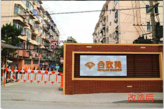 桃浦镇完成10个老旧小区改建 小区门面焕然一新