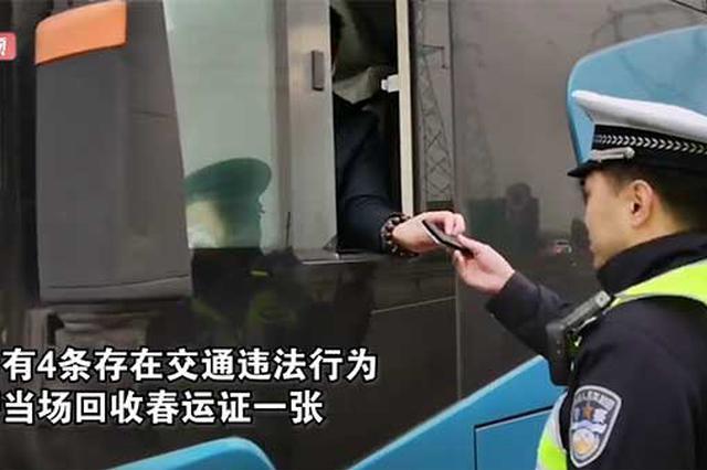 交警暗访春运大巴 一辆车因多个违法行为被收回春运证