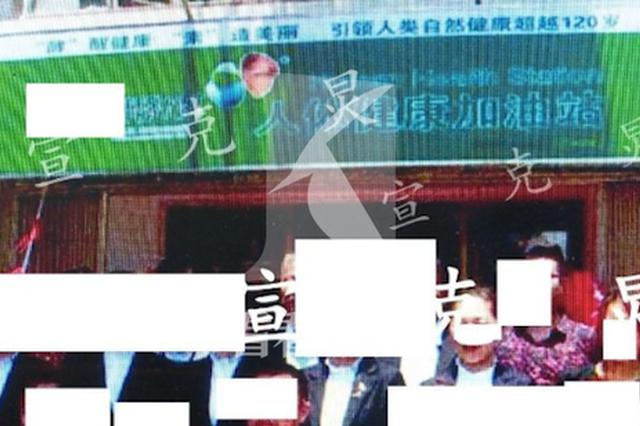 上海一非法传销组织被端 夸大称喝酵素可治癌痛
