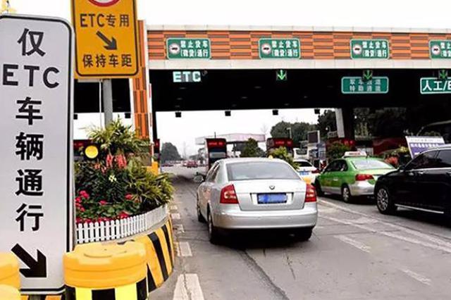 交通部研究制定ETC出口费用显示技术方案 落实账单查询