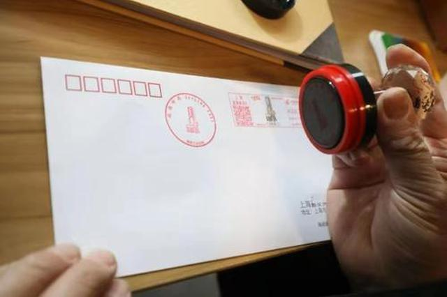 全国首个夜邮集市在沪试水 供给加盖邮资机宣传戳办事