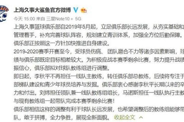 上海男篮宣布李秋平不再担任球队主帅 转任总教练