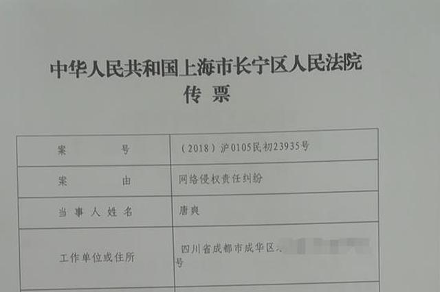 周立波与唐爽网络侵权责任纠纷案2月7日开庭