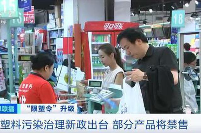 限塑令进级塑料污染治理新政出台 部分产品将禁售