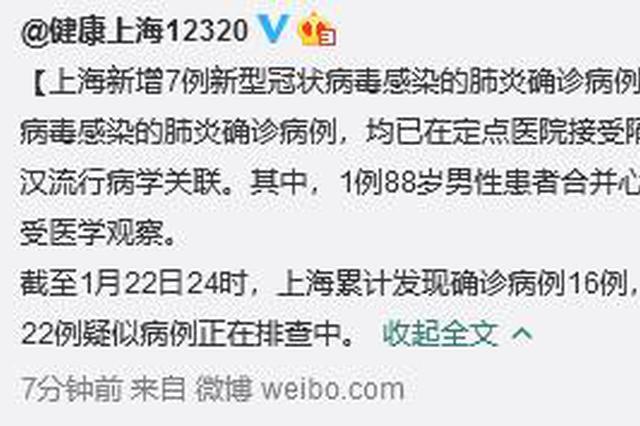 上海新增7例新型冠状病毒感染的肺炎确诊病例