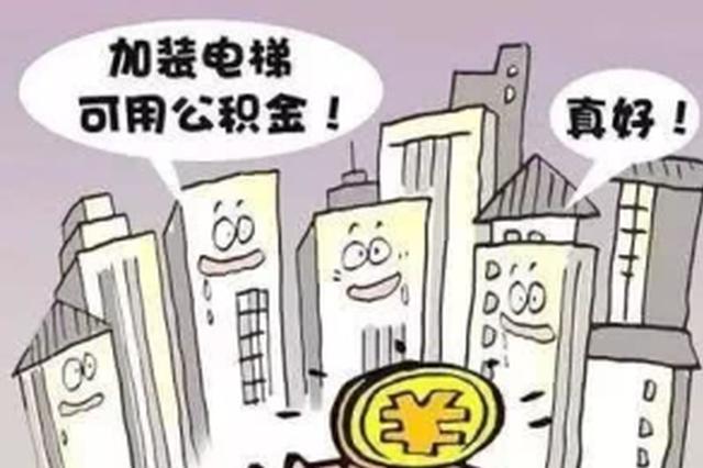 沪既有多层室庐加装电梯可提取用公积金 2月1日起实施