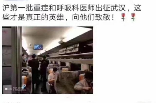 上海组派医疗队增援湖北应对疫情 25万医护人员逝世守岗亭