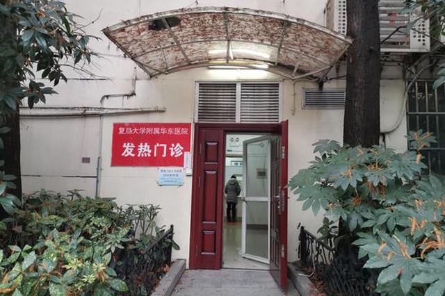 实地探访上海医院发热门诊:急症患者若发烧会由专员护送