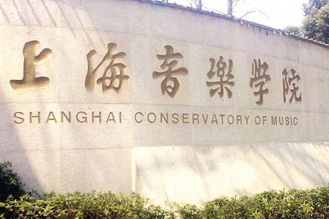 上海音乐学院和上海戏剧学院延期原筹划2月中下旬校考
