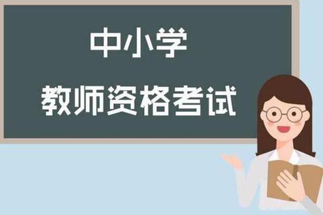 上半年中小学教师资格考试和教师资格认定推迟