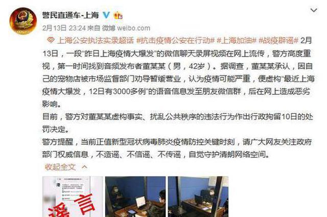 须眉造谣称上海新增确诊3000多例病例 被警方行拘10日