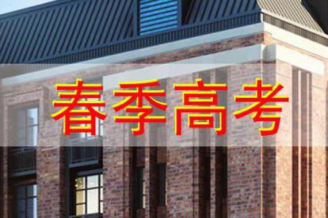 上海今年春考招生调整 院校自主测试成绩按150分计入
