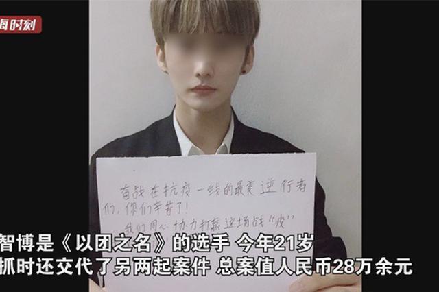 艺人黄智博卖口罩欺骗获利28万元 已被浦东警方抓获