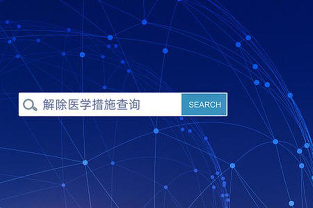 上海上线解除医学措施查询系统 每人每天可查询三次