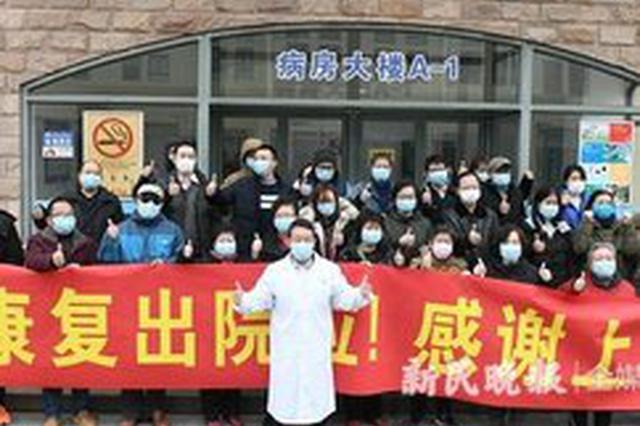 上海全力救治每一位患者 累计出院患者达到90人