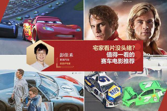 宅家看片选哪些 这几部赛车电影值得一看