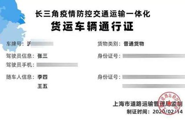 沪推长三角货车通行证 持证货运人员回沪无须再次隔离