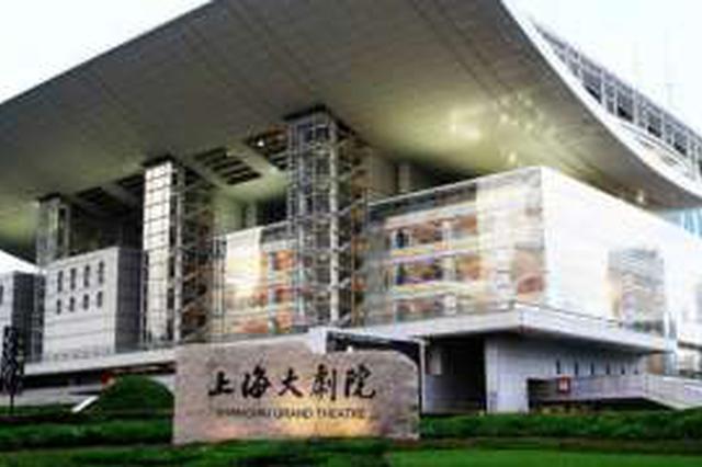 上海大年夜剧院撤消3月所有表演及公共文化活动 详情一览