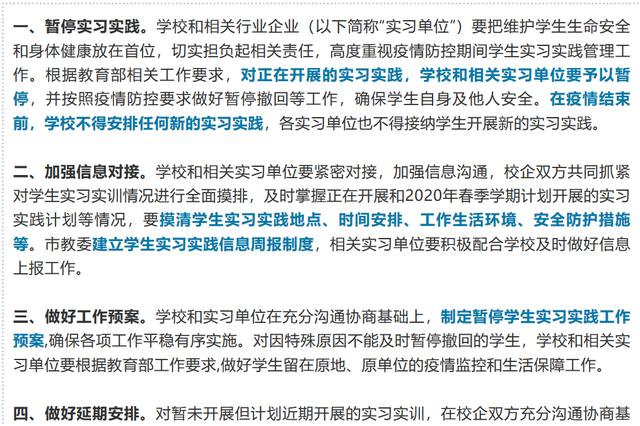 沪上各高校暂停学生实习实践、做好延期安排