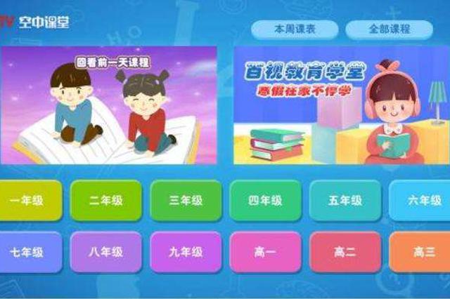 上海中小学生3月起将开端在线教导 课程留出互动环节