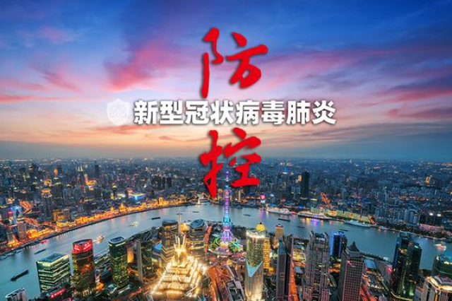 上海30场疫情防控宣布会越来越硬核 笑谈怕逝世增设手语