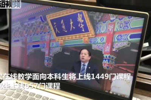 上海交大在线教学第一课 5万多名师生云端相聚