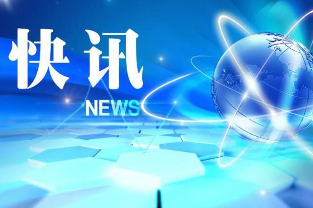 上海贵州路一居民楼发生火灾已被扑灭 无人员伤亡