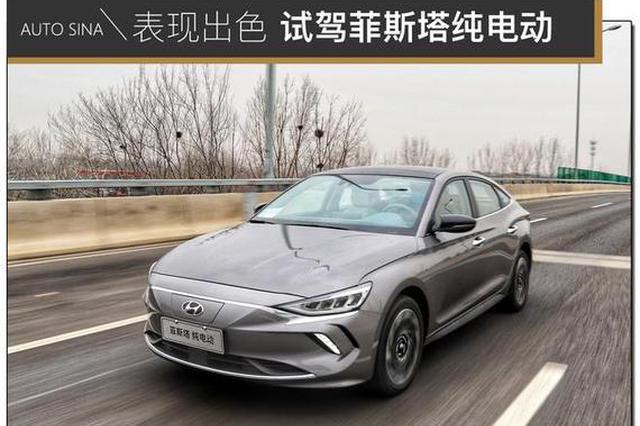 表现出色 试驾北京现代菲斯塔纯电动